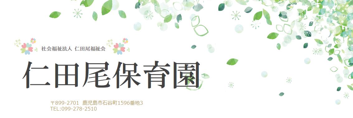 社会福祉法人 仁田尾福祉会